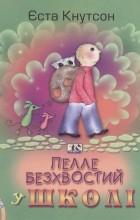 Єста Кнутсон - Пелле Безхвостий у школі