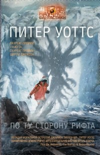 Питер Уоттс - По ту сторону рифта (сборник)