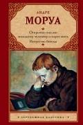Андре Моруа - Открытое письмо молодому человеку о науке жить. Искусство беседы
