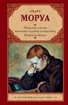 Андре Моруа - Открытое письмо молодому человеку о науке жить. Искусство беседы (сборник)