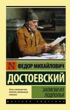 Фёдор Достоевский - Записки из подполья. Вечный муж. Бобок (сборник)