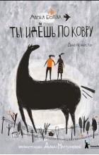 Мария Ботева - Ты идешь по ковру (сборник)