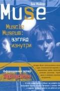 Бен Майерс - Muse. Muscle Museum. Взгляд изнутри
