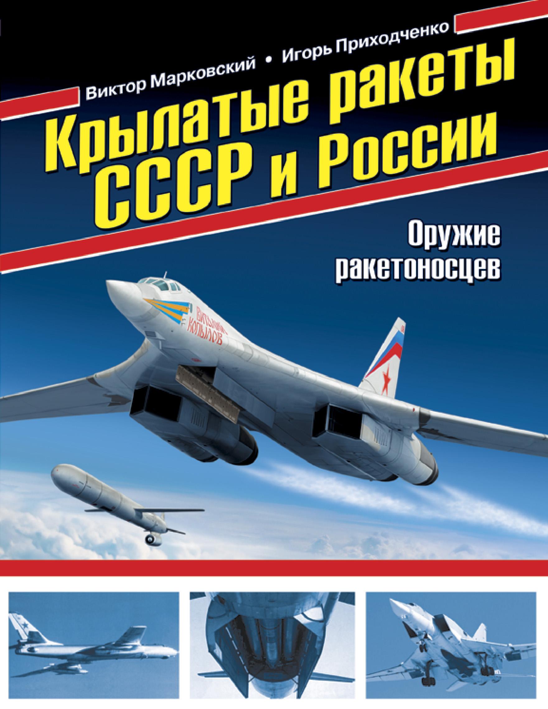 Книга Крылатые ракеты СССР и России. Оружие ракетоносцев