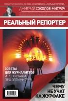 Дмитрий Соколов-Митрич - Реальный репортер. Чему не учат на журфаке