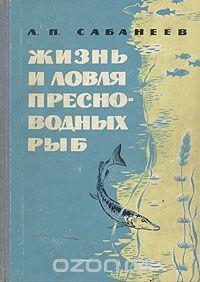 Формат: увеличенныйкнига жизнь и ловля пресноводных рыб принадлежит перу крупного русского ихтиолога