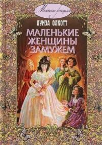 Луиза Олкотт - Маленькие женщины замужем