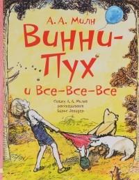 Алан Александер Милн - Винни-Пух и все-все-все (сборник)