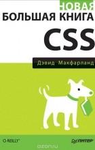 Дэвид Макфарланд - Новая большая книга CSS