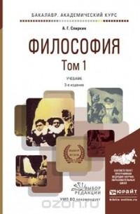 Спиркин А.Г. - Философия в 2 т 3-е изд., пер. и доп. Учебник для академического бакалавриата