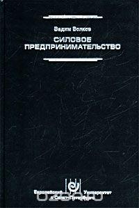 Вадим Волков - Силовое предпринимательство