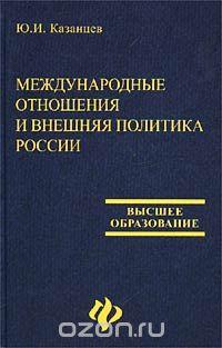 Ю. И. Казанцев - Международные отношения и внешняя политика России. XX век