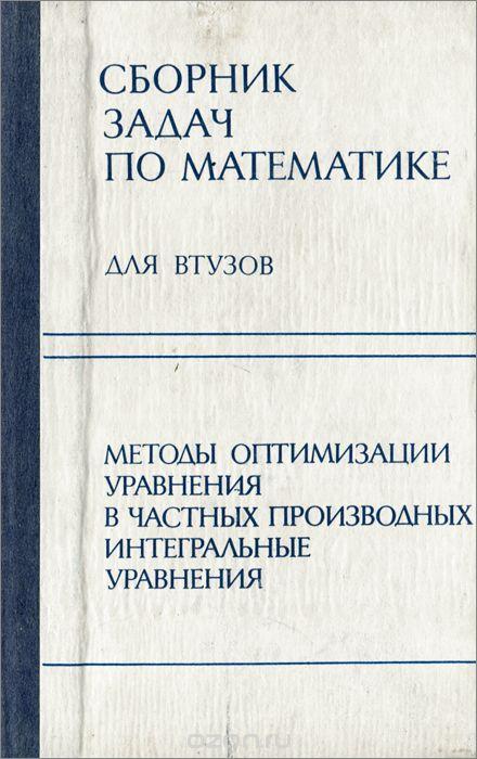 Ефимов поспелов сборник задач решебник