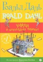 Роальд Даль - Чарли и шоколадная фабрика