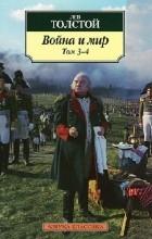 Лев Толстой - Война и мир. 3-4 том