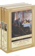 Дж. Р. Р. Толкин - Властелин Колец (комплект из 3 книг)