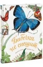 Дианна Астон — Бабочка не спешит