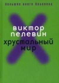 Виктор Пелевин - Хрустальный мир (сборник)