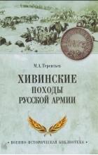М. А. Терентьев - Хивинские походы русской армии