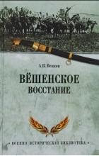 А. В. Венков - Вёшенское восстание