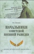 Владимир Антонов - Начальники советской внешней разведки