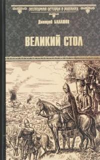Дмитрий Балашов - Великий стол