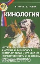 В. Гусев, Е. Гусева - Кинология