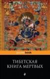без автора - Тибетская книга мёртвых