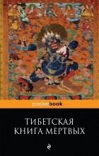 - Тибетская книга мёртвых (сборник)