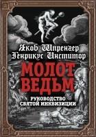 Якоб Шпренгер, Генрикус Инстититор - Молот ведьм. Руководство святой инквизиции