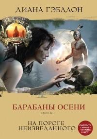 Гэблдон Диана - Барабаны осени. Книга 1. На пороге неизведанного