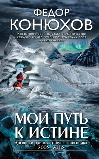 Конюхов Ф.Ф. - Мой путь к истине