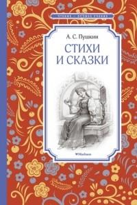 Александр Пушкин - Стихи и сказки