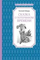 Евгений Шварц - Сказка о потерянном времени (сборник)