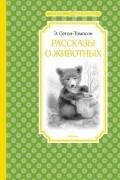 Эрнест Сетон-Томпсон - Рассказы о животных (сборник)