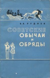 Владимир Руднев - Советские обычаи и обряды