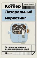 - Латеральный маркетинг. Технология поиска революционных идей