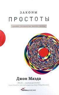 Джон Маэда - Законы простоты. Дизайн. Технологии. Бизнес. Жизнь