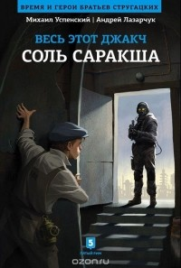 - Соль Саракша