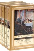 Дж. Р. Р. Толкин - Властелин колец (комплект из 5 книг)