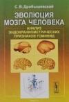 С. В. Дробышевский - Эволюция мозга человека. Анализ эндокраниометрических признаков гоминид