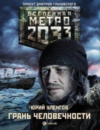 Уленгов Ю.А. - Метро 2033: Грань человечности