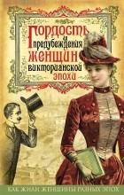 - Гордость и предубеждения женщин Викторианской эпохи