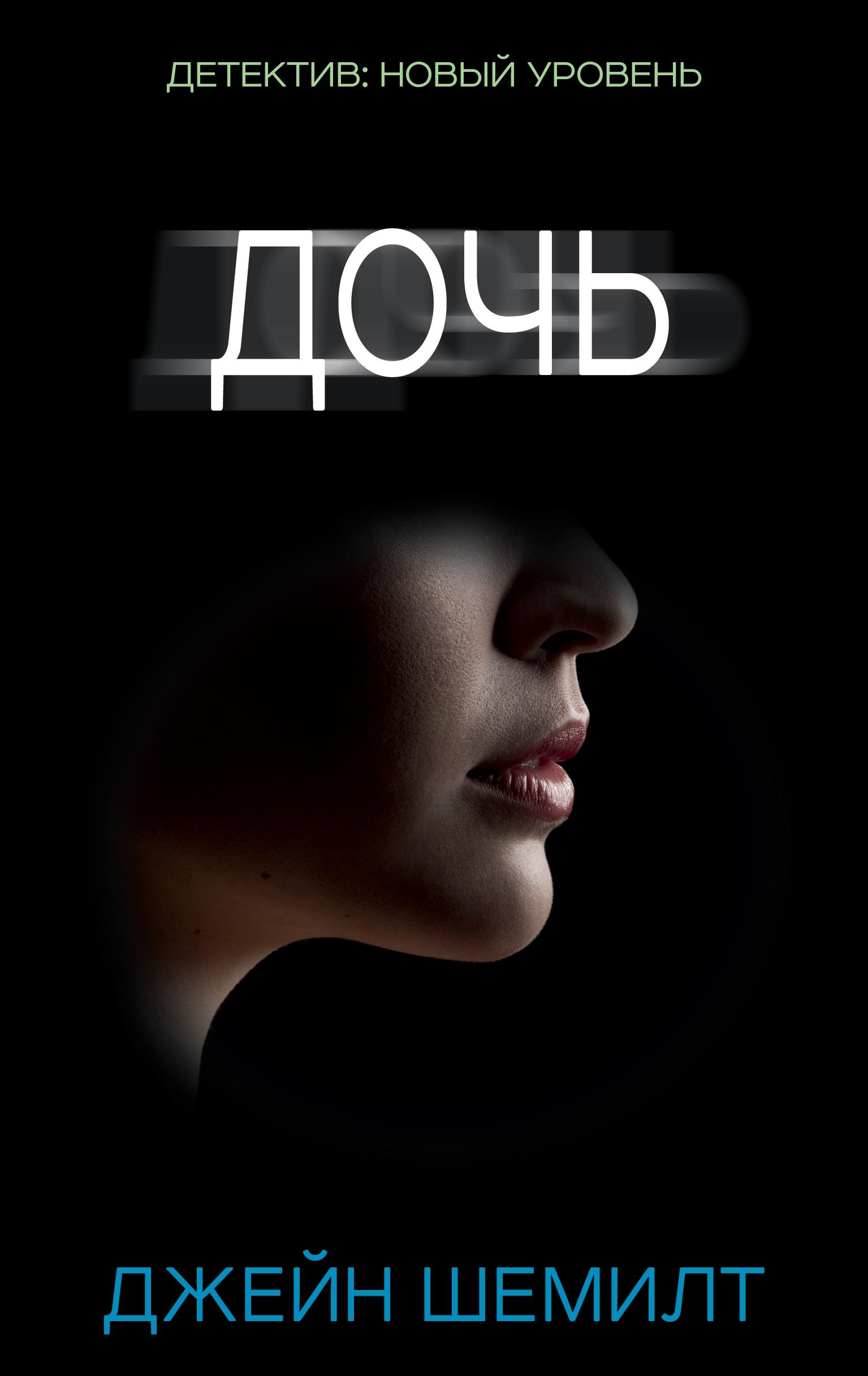 Русский триллер книги скачать