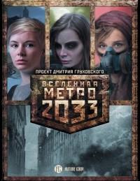 Калинкина А.В. - Анна Калинкина: Метро 2033. Дочери подземелья. Комплект из 3-х книг (сборник)