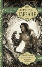 Эдгар Берроуз - Легенда о Тарзане: Тарзан — приемыш обезьяны. Возвращение Тарзана в джунгли. Тарзан и его звери