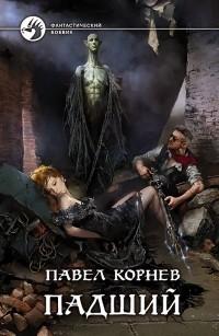 Павел Корнев - Падший