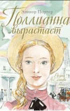 Pollyanna of the orange blossoms the third glad book