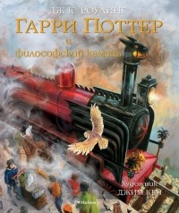 Д. К. Роулинг - Гарри Поттер и философский камень