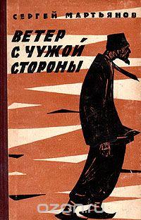 Сергей Мартьянов - Ветер с чужой стороны